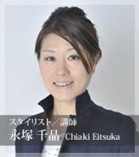 永塚千晶プロフィール