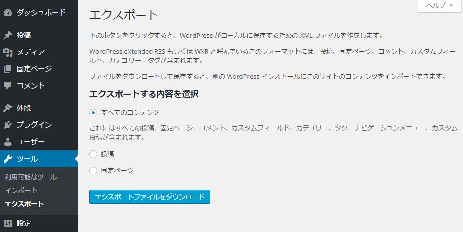 WordPress エクスポート