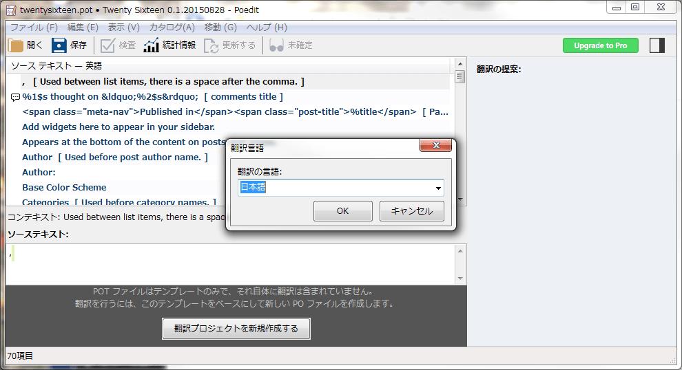 翻訳プロジェクトを新規作成する