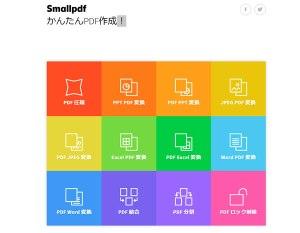 smallpdf-1