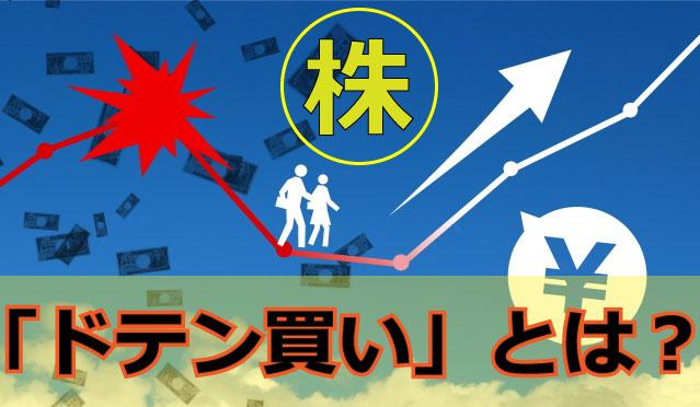 【ドテン買い】とは?内容と売買方法・注意点までを詳しく解説!