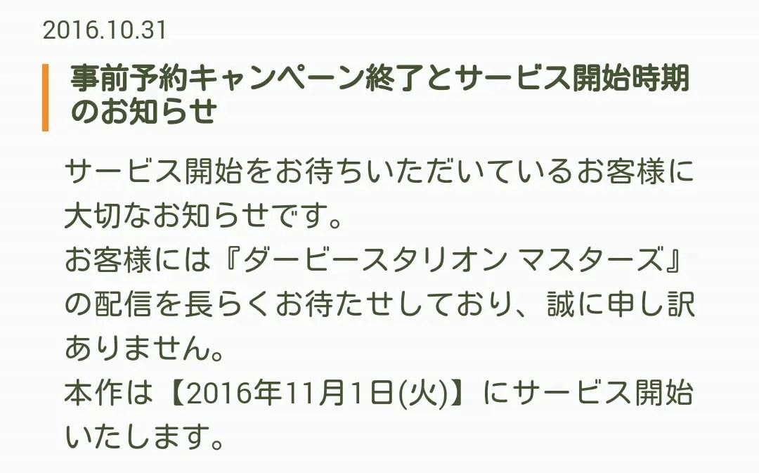 screenshot_2016-11-01-07-35-00-01