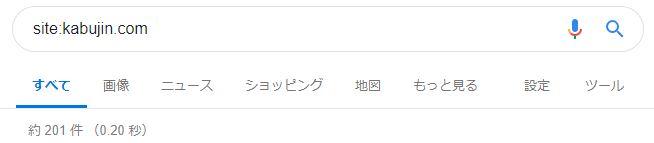ブログ運営報告21日目_Googleインデックス数