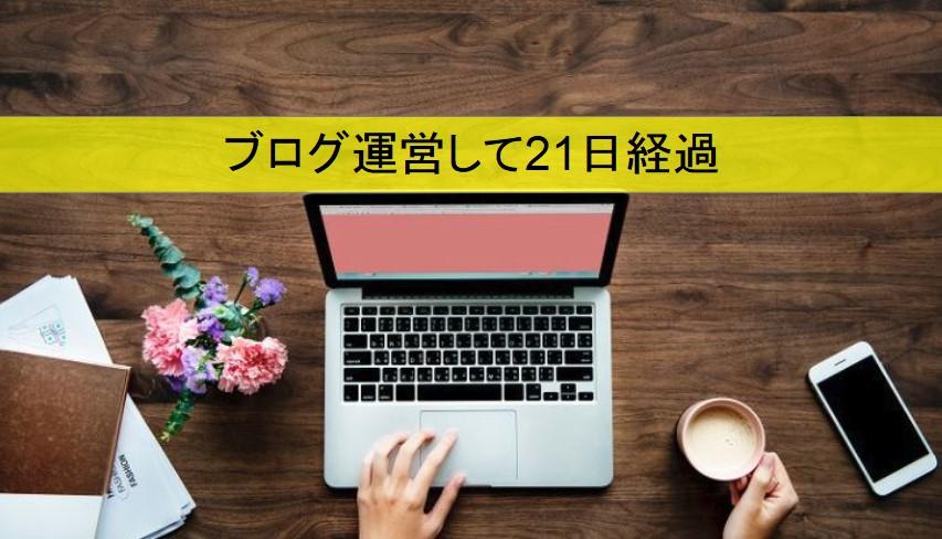 ブログ運営報告21日アイキャッチ画像