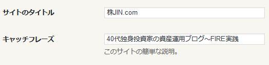 株JINの一般設定画面02