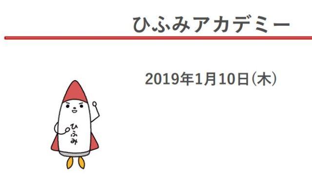 20190110ひふみ投信アカデミー