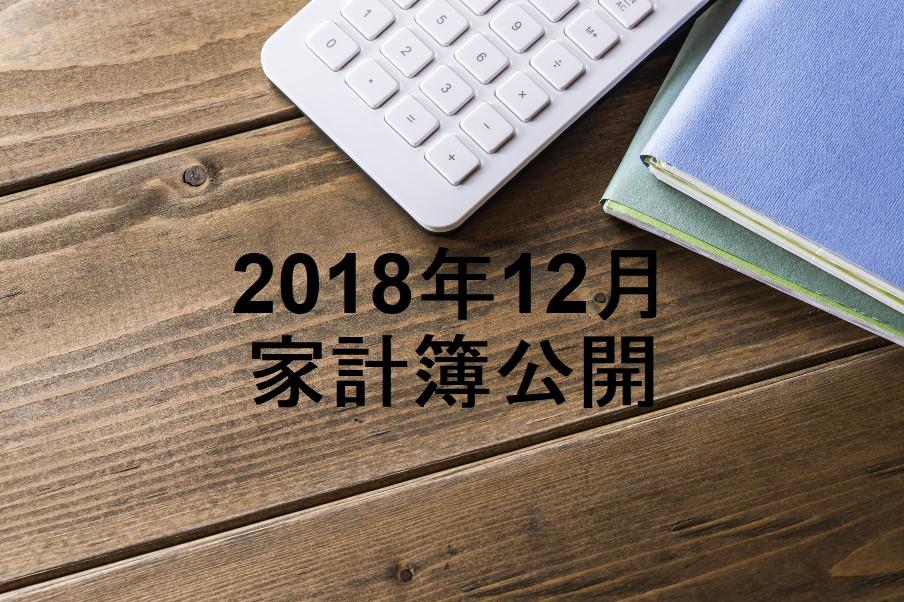 201812-家計簿公開