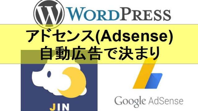 wordpress-jin-adsense