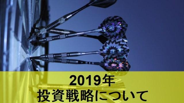 20190320_ダーツアイキャッチ画像