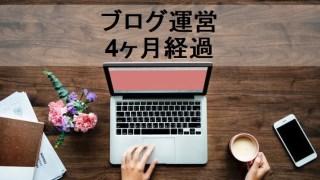 201904-ブログ運営4ヶ月経過