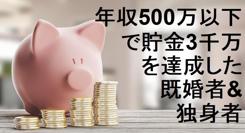 年収500万円以下で貯金3千万円