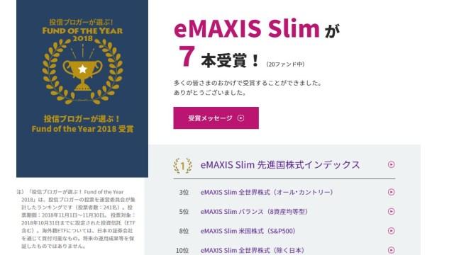 20190610-emaxis-slimアイキャッチ画像