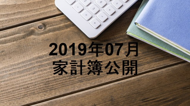 201907-家計簿公開