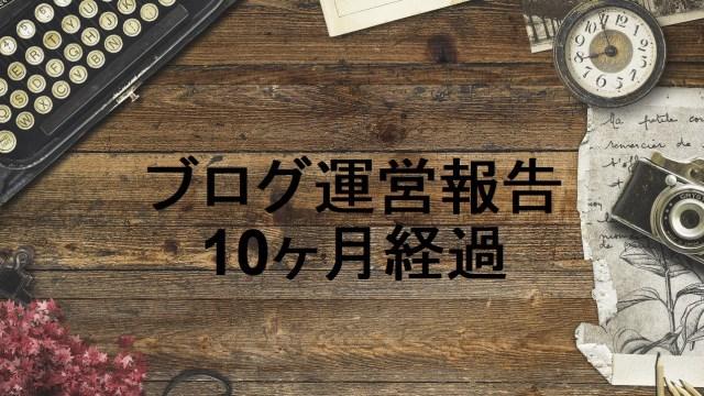 201910-ブログ運営報告