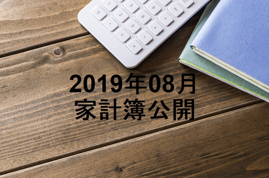 201908-家計簿公開