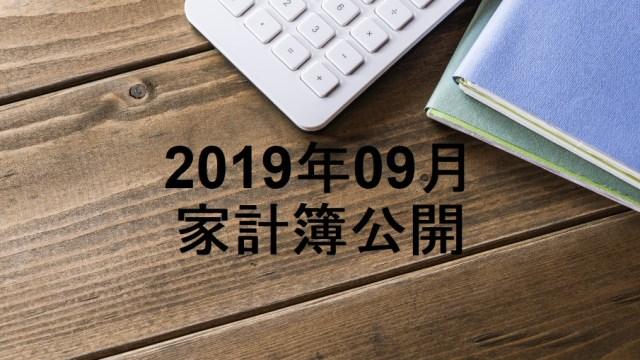 201909-家計簿公開