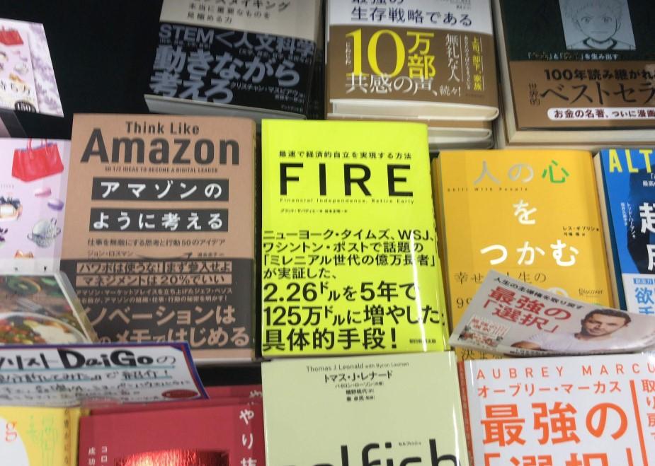FIRE書籍