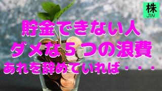 ダメな浪費TOP5