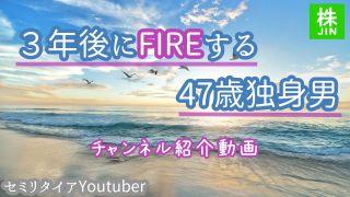202104-チャンネル紹介動画02