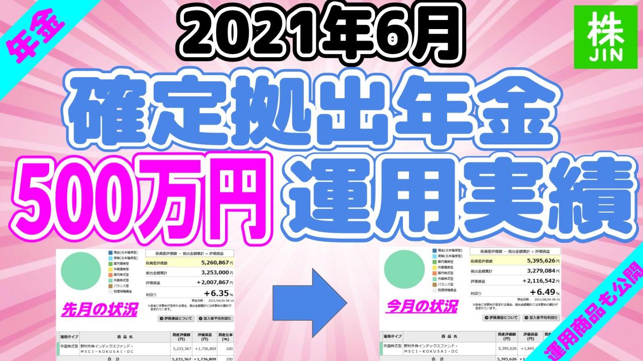 202106-確定拠出年金