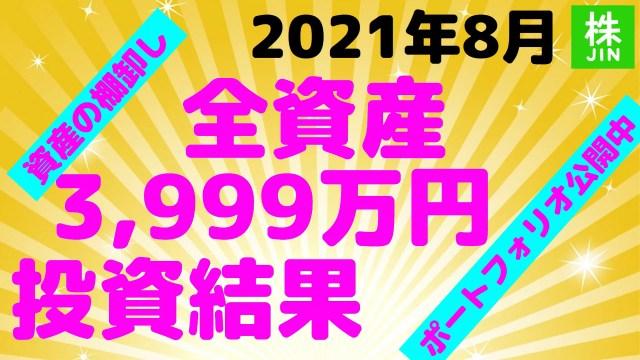 202108-資産運用実績