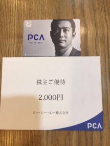 ピーシーエー 株主優待 クオカード(優待+配当利回り3.09%)