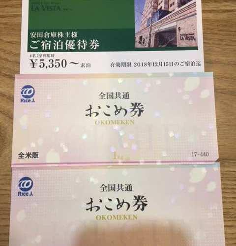 安田倉庫 株主優待 おこめ券2kg(優待+配当利回り2.54%)