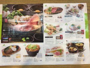 アスラポート・ダイニング 株主優待 カタログギフト(優待+配当利回り3.58%)