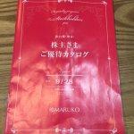 マルコ 株主優待 カタログギフト(優待+配当利回り12.69%)