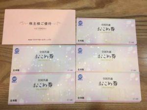 ウチヤマホールディングス 株主優待 おこめ券5kg(優待+配当利回り3.14%)