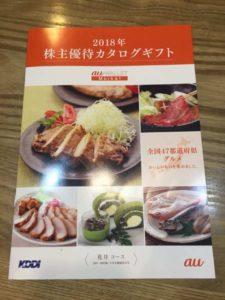 KDDI株主優待 カタログギフト(優待+配当利回り4.27%)