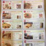 日本コンセプト 株主優待 カタログ(優待+配当利回り5.00%)