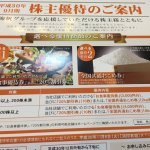 海帆 株主優待 お食事券又はお米券(優待品+配当利回り6.15%)