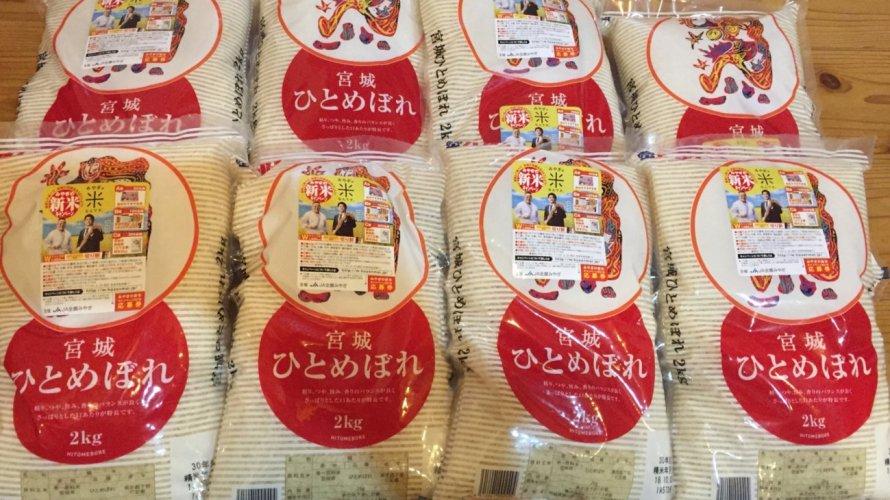 ホリイフードサービス 株主優待 お食事券又はお米(優待品+配当利回り4.23%)