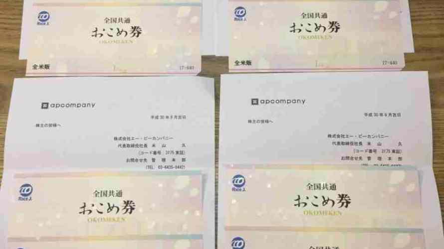 エーピーカンパニー 株主優待 食事券又はお米券(優待利回り4.94%)