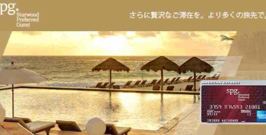 【キャンペーン開始】SPGアメックスカードでマリオットホテルが最大30%割引で宿泊が可能
