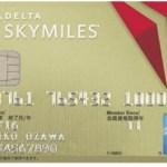 【完全保存版】デルタアメックスゴールドの年会費を実質無料にする方法。更に、デルタアメックスゴールドカード保有でANAラウンジが期間限定で利用可能!