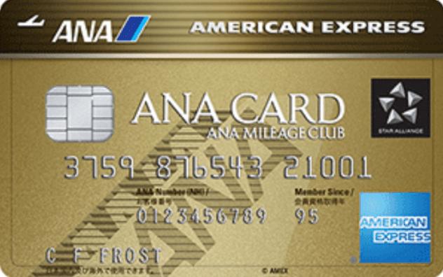 【2020年8月版】ANAアメックスゴールドで最大36,000マイル獲得