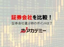 shouken-hikaku