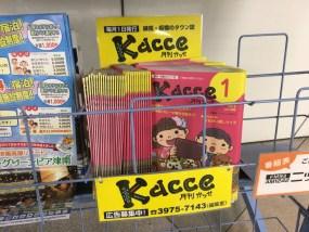 月刊Kacceアップ