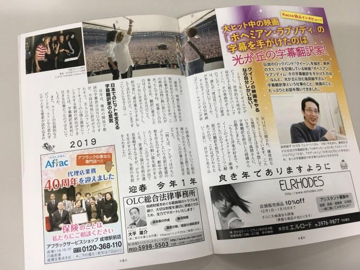Kacce1月号 光が丘の字幕翻訳家に独占インタビュー