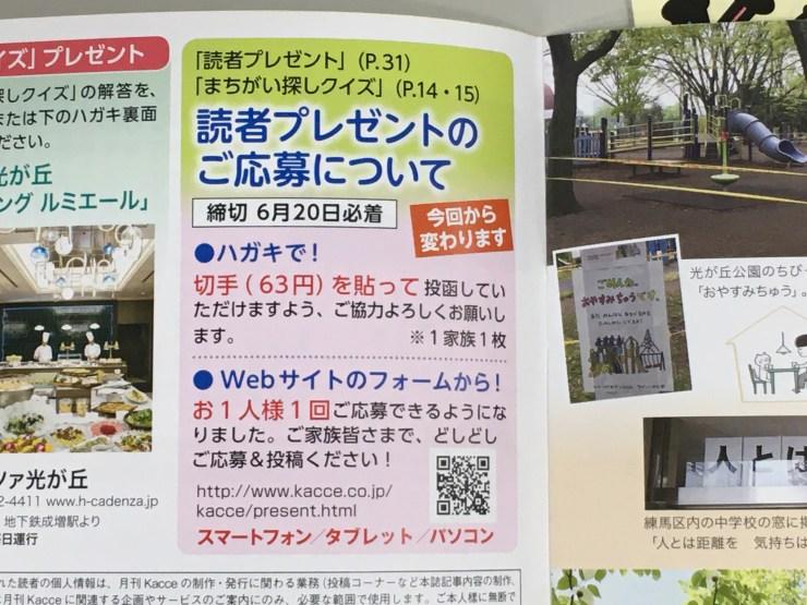 Kacce2020年5・6月合併号(切手)