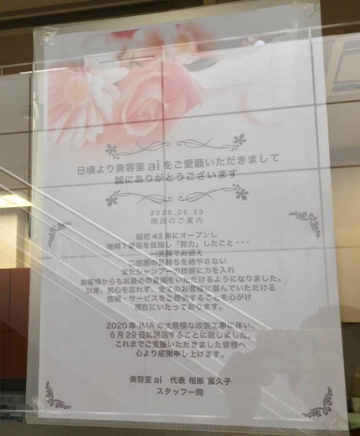 IMA閉店(ai)