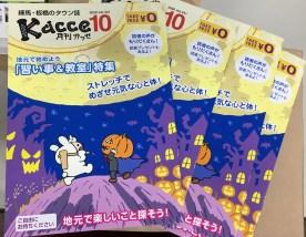 Kacce2020年10月号_表紙