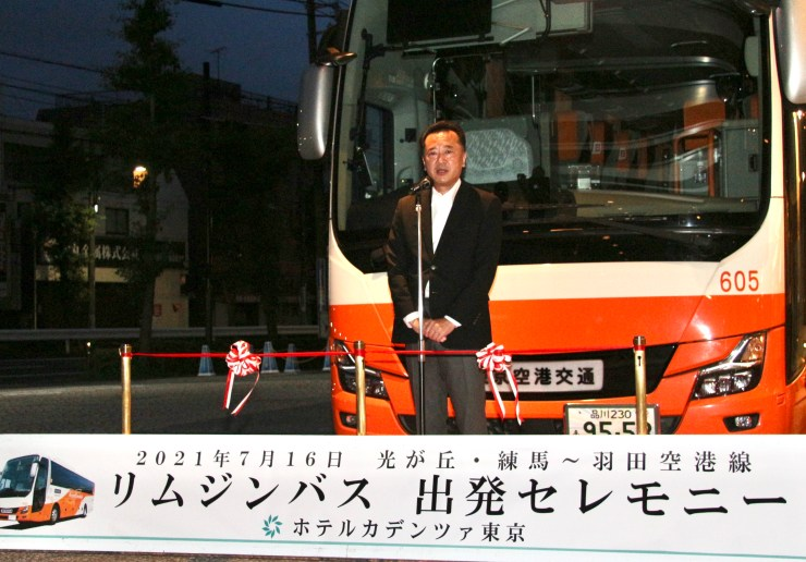 リムジンバス出発式(塚原社長)