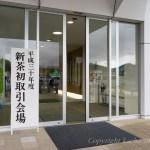 掛川の新茶初競り