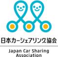 日本カーシェアリング協会