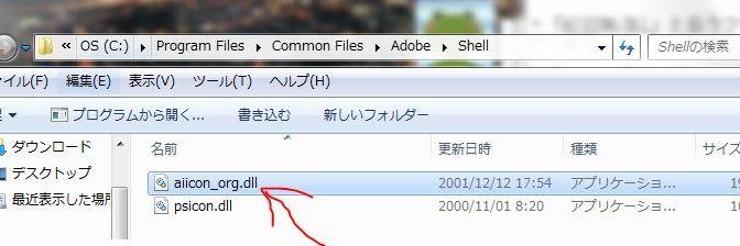 illustrator10:ファイルを削除/名前の変更ができなくなったとき すぐにできる対処方 (Win7)