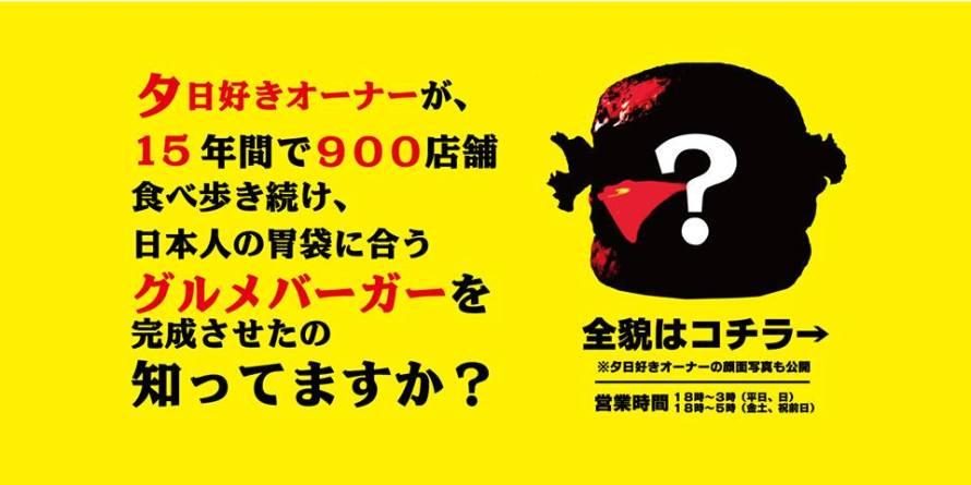 セブンデイズ京橋