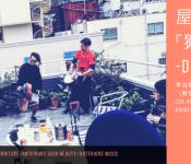 屋上庭園PARTY『獺祭祭 -Dassaisai-』